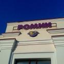 romny