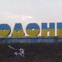 Северодонецьк