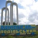 Кам\'янець-Подільский