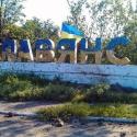 Славянськ