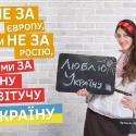 Заповітні мрії кожного Українця!