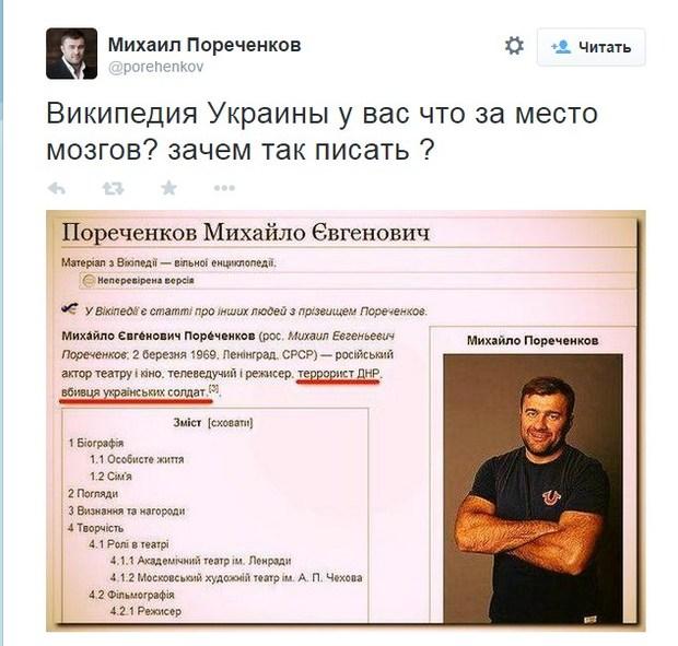 Пореченков образився на українську Вікіпедію