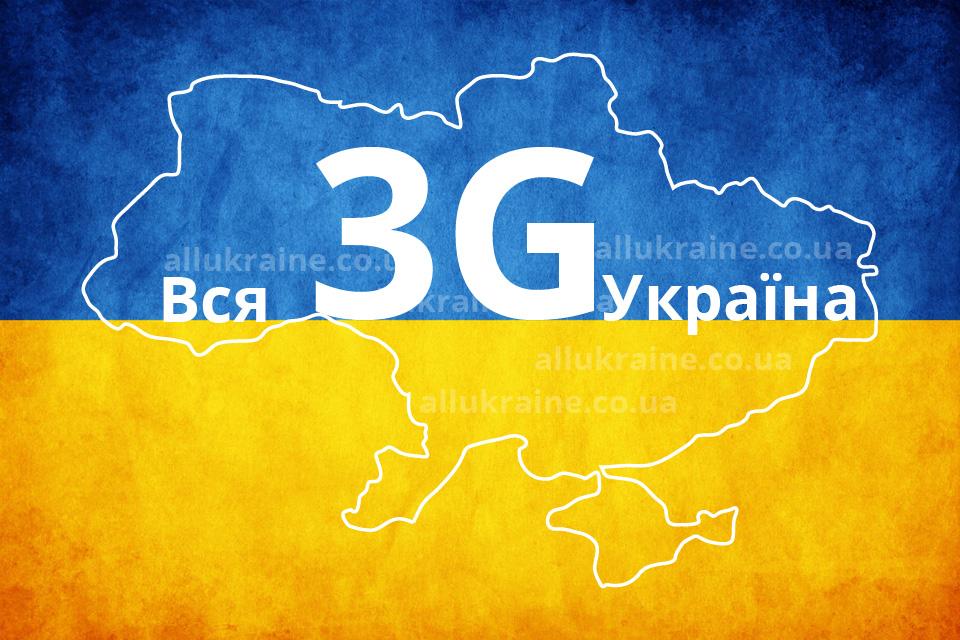 3G в Україні